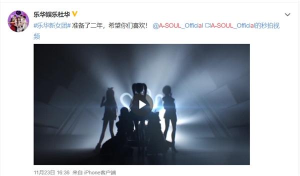 乐华娱乐新女团A-SOUL成员披露,总有一款你的菜!-C3动漫网