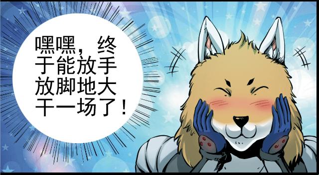 三昧漫画科幻巨作《仙州城战纪》火热上线,带你远征新程燃爆冬日!-C3动漫网