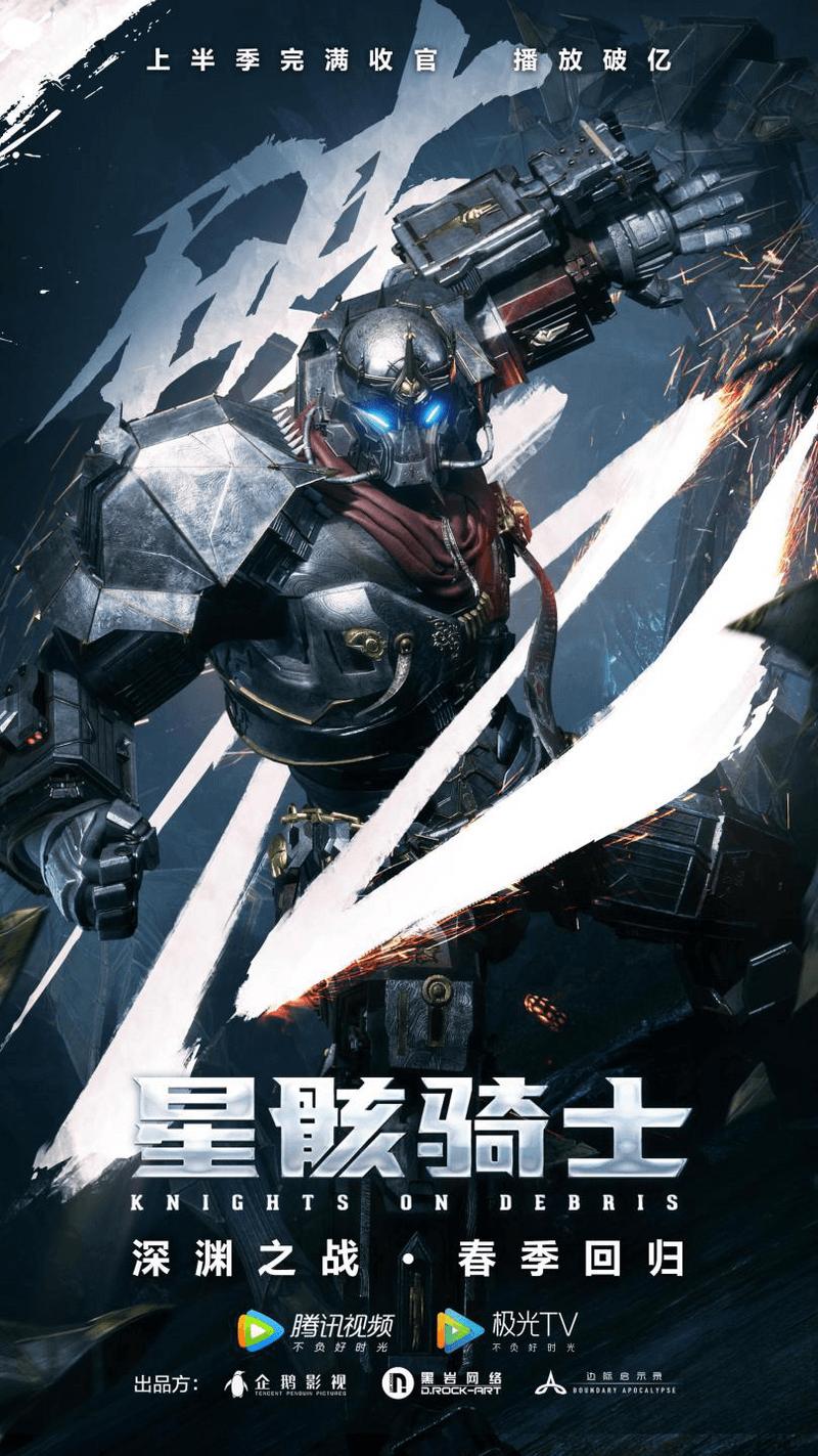《星骸骑士》上半季完满收官!-C3动漫网