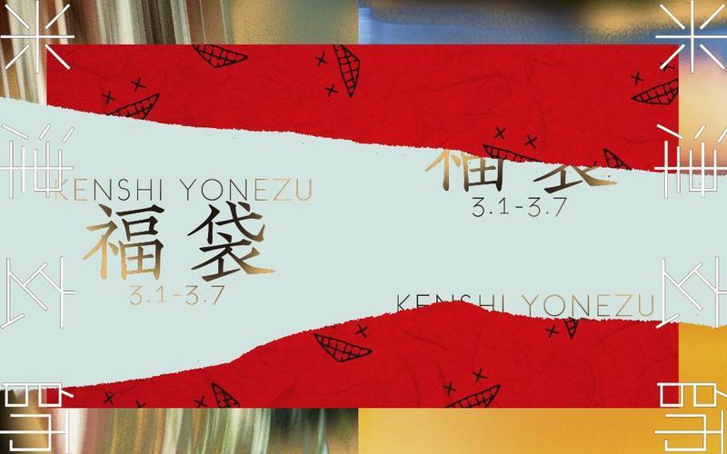 米津玄师 中国限定商品「福袋」将于3月1日开始限量预约贩卖!-C3动漫网