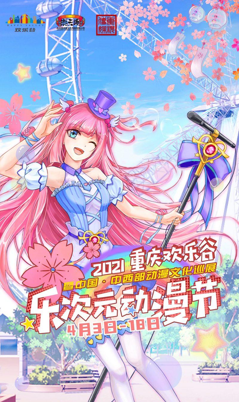 2021第三届重庆欢乐谷乐次元动漫节暨中国·中西部动漫文化巡展二宣来啦!!!-C3动漫网