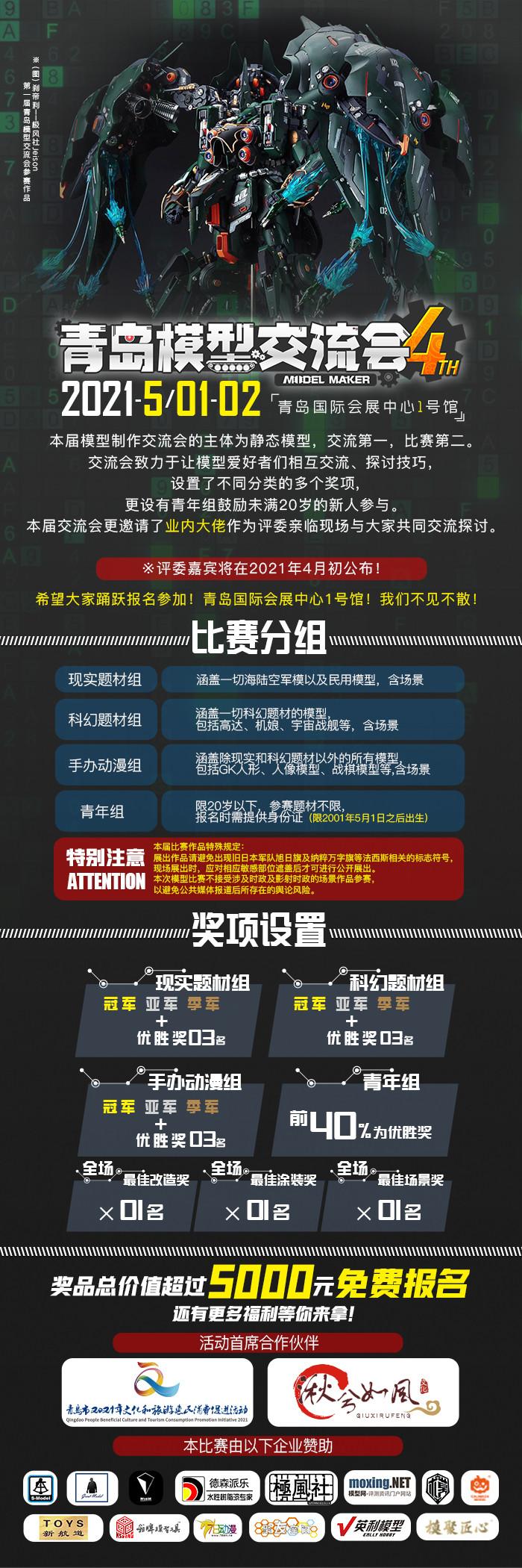 万人狂欢 五一青岛AS动漫游戏展统合宣传第一弹火热来袭!-C3动漫网