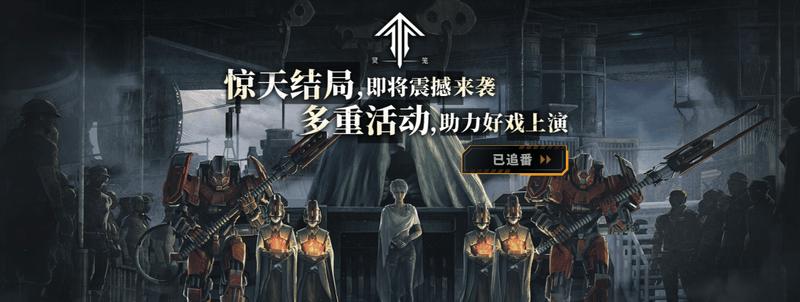 """粉丝集结令!一起上B站解锁《灵笼》全集,当艺画""""监工人""""!-C3动漫网"""