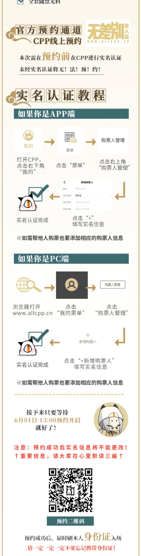 【CP28】明天下午(6月1日)一点 !第一波门票预约开启!CPP独家VIP票,限量上架~-C3动漫网