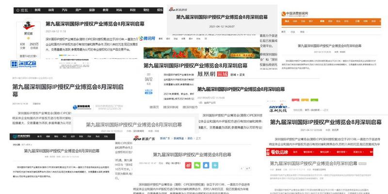 六大突破,创新突围,第九届CIPE深圳授权展八月盛大开幕!-C3动漫网