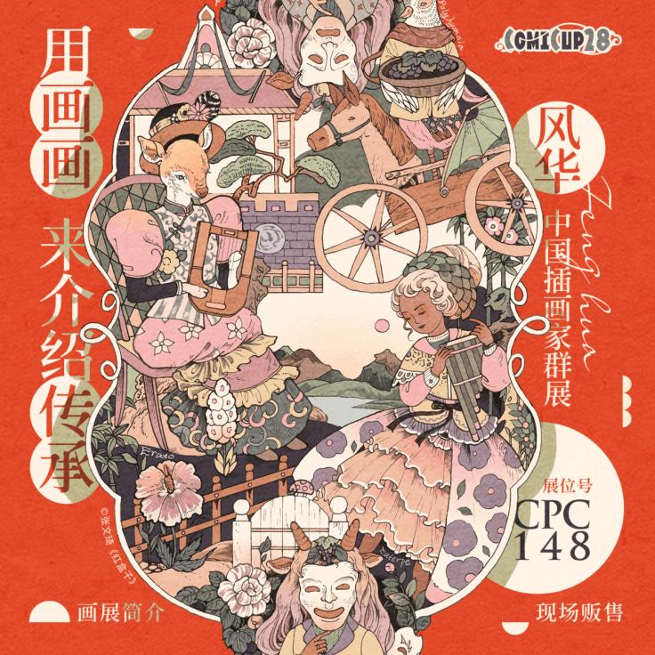 """让创作被看见:ACG创作者所讲述的""""中国故事""""-C3动漫网"""