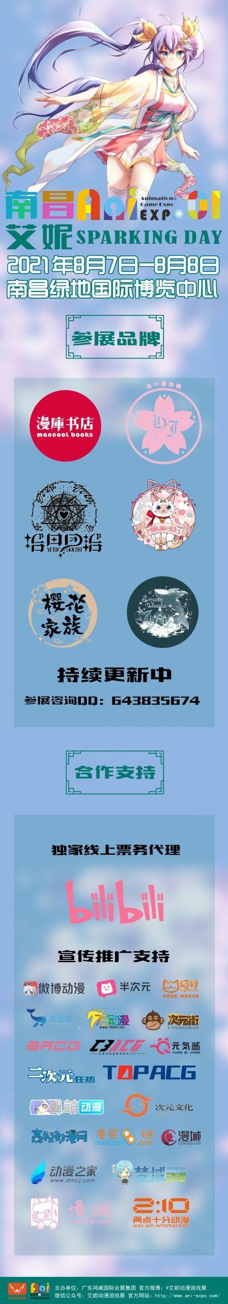 南昌艾妮动漫游戏展 展会情报第一弹!-C3动漫网