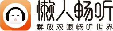 懒人畅听上线《文城》有声书 音频市场发展前景广阔-C3动漫网