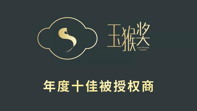 引领IP产业新发展:第六届玉猴奖全面启动!-C3动漫网