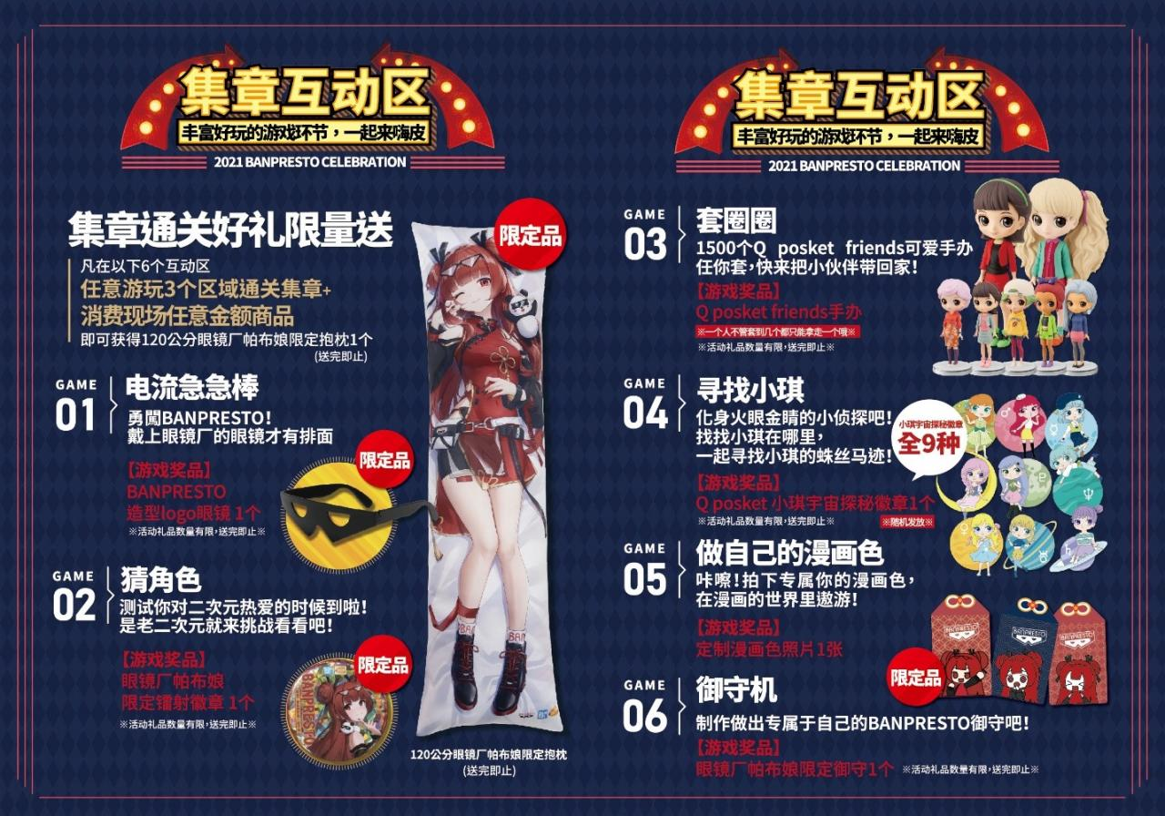 BANPRESTO参展Bilibili World嘉年华 开启夏日新玩法-C3动漫网