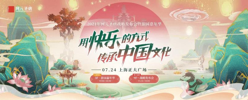 2021网元圣唐嘉年华开启倒计时 等你一起嗨!-C3动漫网