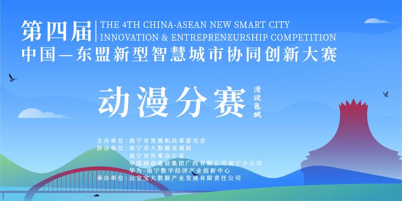 第四届中国—东盟新型智慧城市协同创新大赛动漫分赛启动-C3动漫网