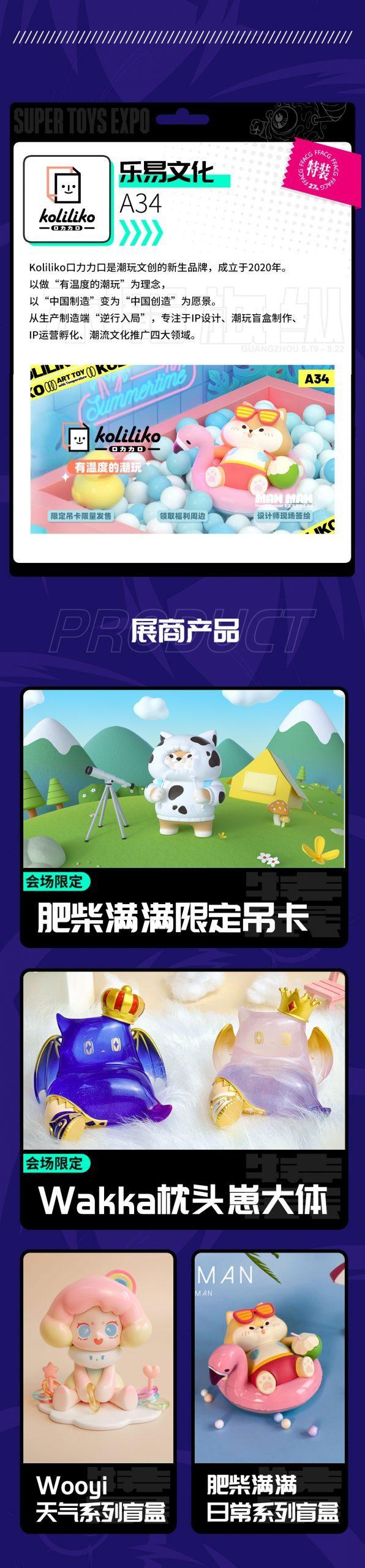 首届SUPER TOYS EXPO潮流与艺术特展情报大解禁!-C3动漫网