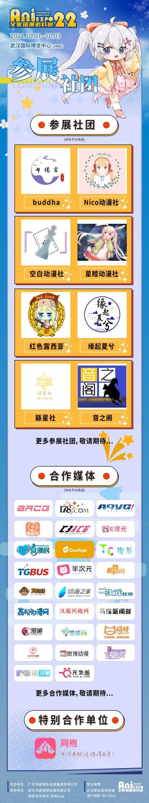 2021十一国庆,嗨在武汉第二十二届艾妮动漫游戏展-C3动漫网