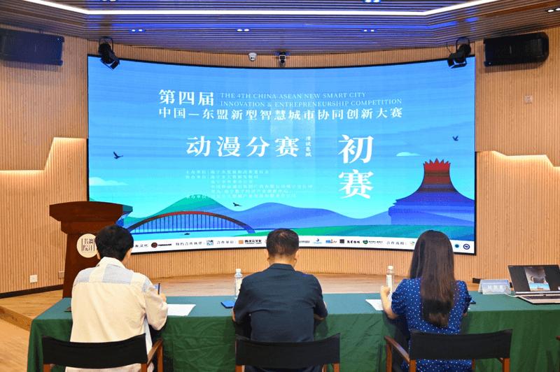 第四届中国—东盟新型智慧城市协同创新大赛动漫分赛初赛在南宁成功举办-C3动漫网