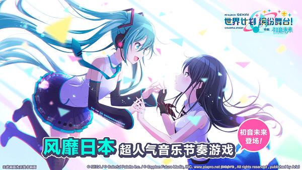 风靡日本的《世界计划 缤纷舞台! 特邀:初音未来》终于在中国登场!朝夕光年负责亚洲发行-C3动漫网